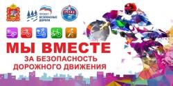 Традиционный областной праздник «Мы вместе за безопасность дорожного движения!» и открытие мотосезона в Подмосковье!