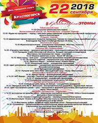 День городского округа Красногорск отметят 22 сентября 2018 года / День города Красногорска 2018.