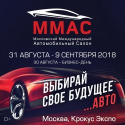 «Московский международный автомобильный салон 2018» на площадке «Крокус Экспо» в Красногорске!