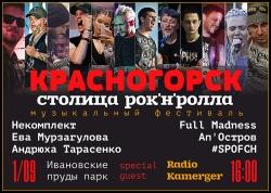 Музыкальный фестиваль «Красногорск столица Рок-Н-Ролла» 2018 в парке культуры и отдыха «Ивановские пруды»!
