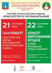 Фестиваль «Красногорск музыкальный» и гала-концерт при участии звёзд классической сцены!
