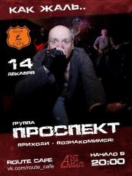 Концерт рок-группы «Проспект» в «ROUTE CAFE», г. Красногорск.