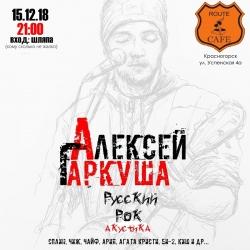 Акустические песни Русского рока в исполнении Алексея Гаркушина в уютном «ROUTE CAFE».