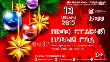 «Про-Старый Новый год» станцует «Про-Движение» в ДК «Подмосковье» в 2019 году.