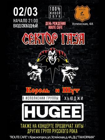 Второй день празднования годовщины блюз-рок кафе «Route Cafe» и концерт группы «HUGEE».
