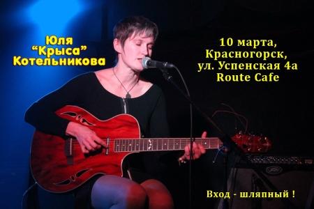 Концерт Юлии Котельниковой в Красногорском блюз-рок кафе «Route-Cafe».