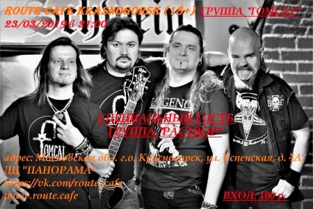 Выступление группы «TomCat» в Красногорском блюз-рок кафе «Route Cafe».