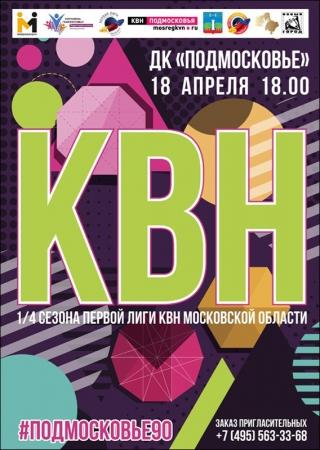 Первая лига КВН Московской области Дивизион «Запад» (Красногорск).