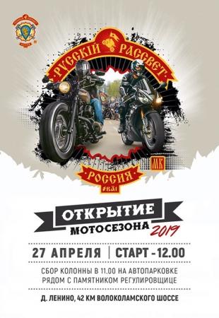Открытие Мотосезона-2019 мотоклубом «Русский Рассвет МК» в городском округе Истра.
