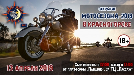 Открытие Мотосезона-2019 мотоклубом «Northwest Brothers» MCC Russia в городском округе Красногорск.