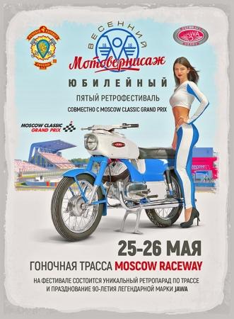 Пятый юбилейный «Весенний мотовернисаж» мотоклуба «Русский Рассвет МК».