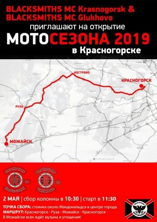 Открытие Мотосезона-2019 мотоклубом «Blacksmiths» MC в городском округе Красногорск.