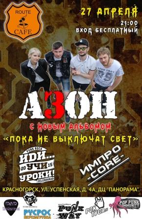 Субботний концерт группы «АЗОН» в стенах уютного блюз-рок кафе «Route Cafe».
