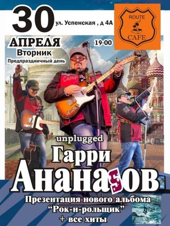 Концерт Гарри Ананасова в «Route Cafe», города Красногорска после гастролей в USA!