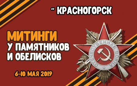 Митинги у памятников и обелисков, посвящённые 74-й годовщине Победы советского народа в Великой Отечественной войне 1941-1945 гг. на территории городского округа Красногорск.