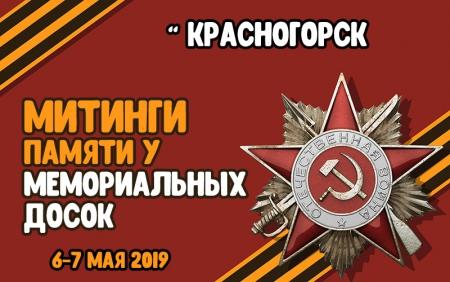 Митинги памяти у Мемориальных досок Героям Советского Союза, полным кавалерам Ордена Славы, проживавшим в городском округе Красногорск.