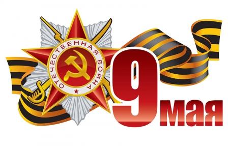 Праздничные мероприятия 9 мая 2019 года посвященные Дню Победы в городском округе Красногорск.