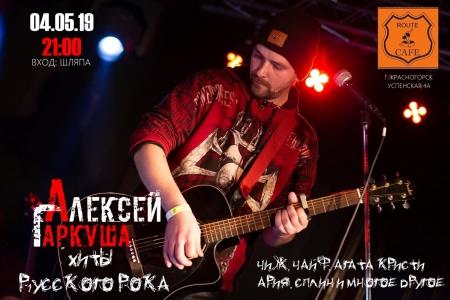 Классика Русского Рока в блюз-рок кафе «Route Cafe» в исполнении Алексея Гаркуши!