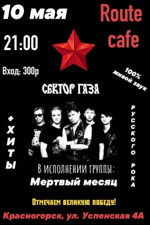 Легендарные песни группы «Сектор Газа» в исполнении группы «Мёртвый Месяц» в «Route Cafe».