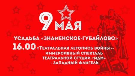 Самое интересное 9 мая 2019 года: Усадьба «Знаменское – Губайлово» (г. Красногорск).