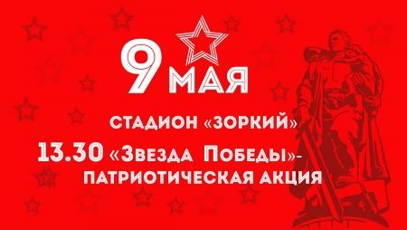 Самое интересное 9 мая 2019 года: Патриотическая акция «Звезда Победы» на стадионе «Зоркий» и концертная программа на Ивановских прудах (г. Красногорск).