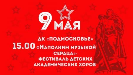 Самое интересное 9 мая 2019 года: «Наполним музыкой сердца» (г. Красногорск).