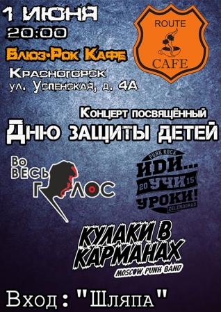 Концерт группы «Во Весь Голос» в Красногорске под крышей «Route Cafe».