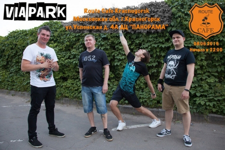 Концерт команды «Via Park» в блюз-рок кафе «Route Cafe».