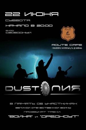 Концерт группы «DUSТОПИЯ» в блюз-рок кафе «Route Cafe».