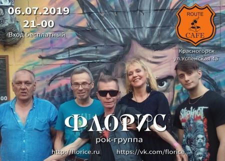 Концерт группы «ФЛОРИС» в блюз-рок кафе «Route Cafe», г. Красногорск.