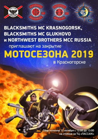 Мотоклубы Blacksmiths MC Russia и Northwest Brothers MCC Russia закрывают мотосезон 2019 в Красногорском районе.