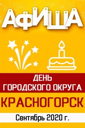 День городского округа Красногорск отметят в сентябре 2020 года / День города Красногорска 2020.