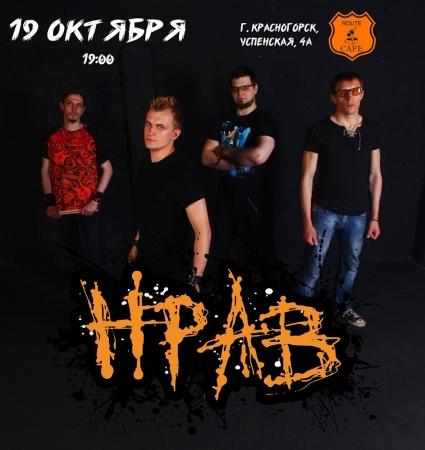 Концерт группы «НРАВ» с обновлённой программой в «Route Cafe», г. Красногорск.