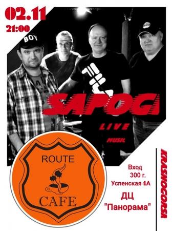 Концерт группы «Sapogi» в блюз-рок кафе Красногорска.