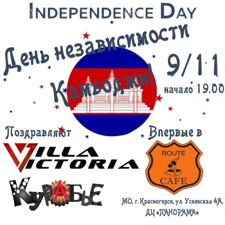Концерт в Route Cafe группы «Villa Victoria» и группы «Курабье».
