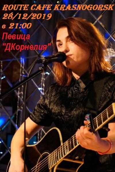 Концерт певицы «ДКорнелия» субботним вечером в «Route Cafe» Красногорcка!