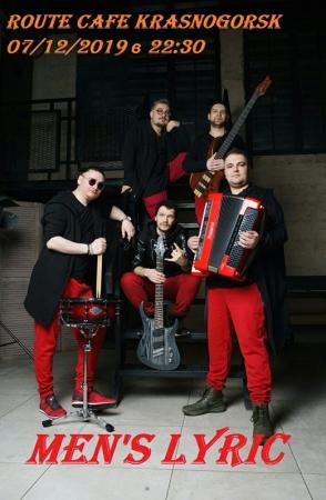 Концерт замечательных команд «FunDay» и «Мen's Lyric» в Красногорском «Route Cafe.
