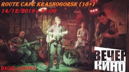 Концерт группы «НОЧЬ КИНО» в Красногорском «Route Cafe».
