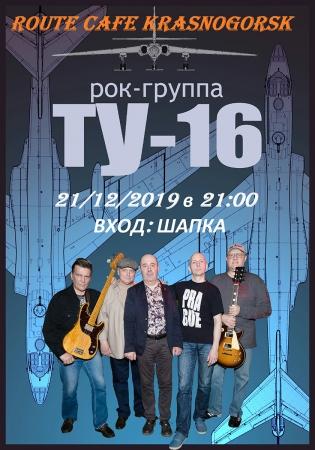 Концерт рок-группы «ТУ-16» субботним вечером в «Route Cafe» Красногорcка!