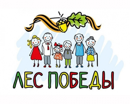 Акция «Лес Победы - 2020» в Красногорске.