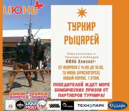 Торговый центр «Июнь» приглашает Красногорцев на рыцарские турниры!