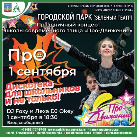 Концерт школы современного танца «Про-Движение» и Open Air дискотека в «Зеленом театре» Красногорска.