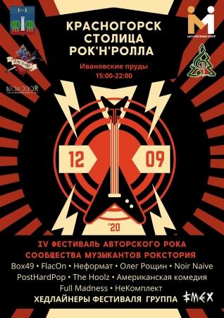 IV Фестиваль авторского рока сообщества музыкантов Рокстория - Красногорск — Столица Рок'н'ролла.