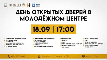 День открытых дверей в «Молодёжном центре» Красногорска.