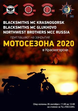 Blacksmiths MC Russia и Northwest Brothers MCC Russia закрывают мотосезон 2020 в городском округе Красногорск.