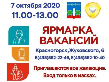 Ярмарка вакансий в Красногорском центре занятости населения в начале октября 2020 года.