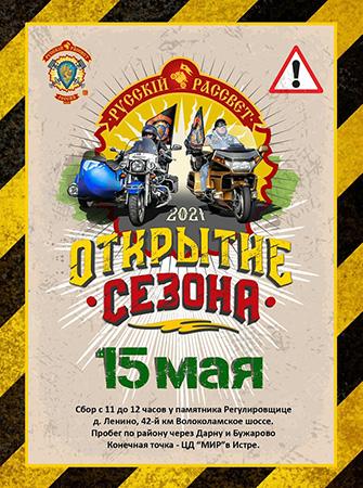 Открытие Мотосезона-2021 мотоклубом «Русский Рассвет» МК в городском округе Истра.