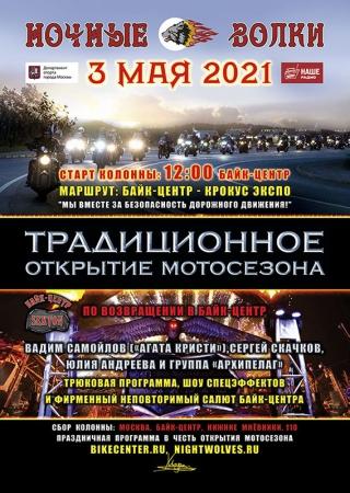 Открытие Мотосезона-2021 мотоклубом «Ночные Волки» MG в Москве.