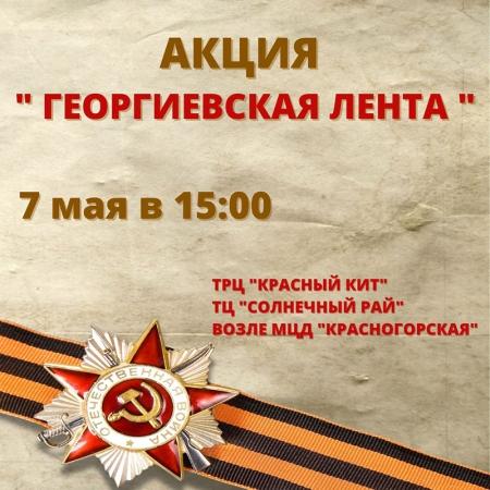 Акция «Георгиевская ленточка 2021» пройдет в Красногорске.