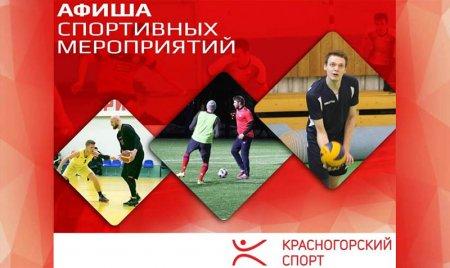 План мероприятий Комитета по физической культуре и спорту администрации го Красногорск на Июль-Август 2021 года,